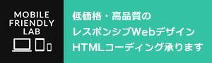 低価格・高品質のレスポンシブWebデザインHTMLコーディング承ります