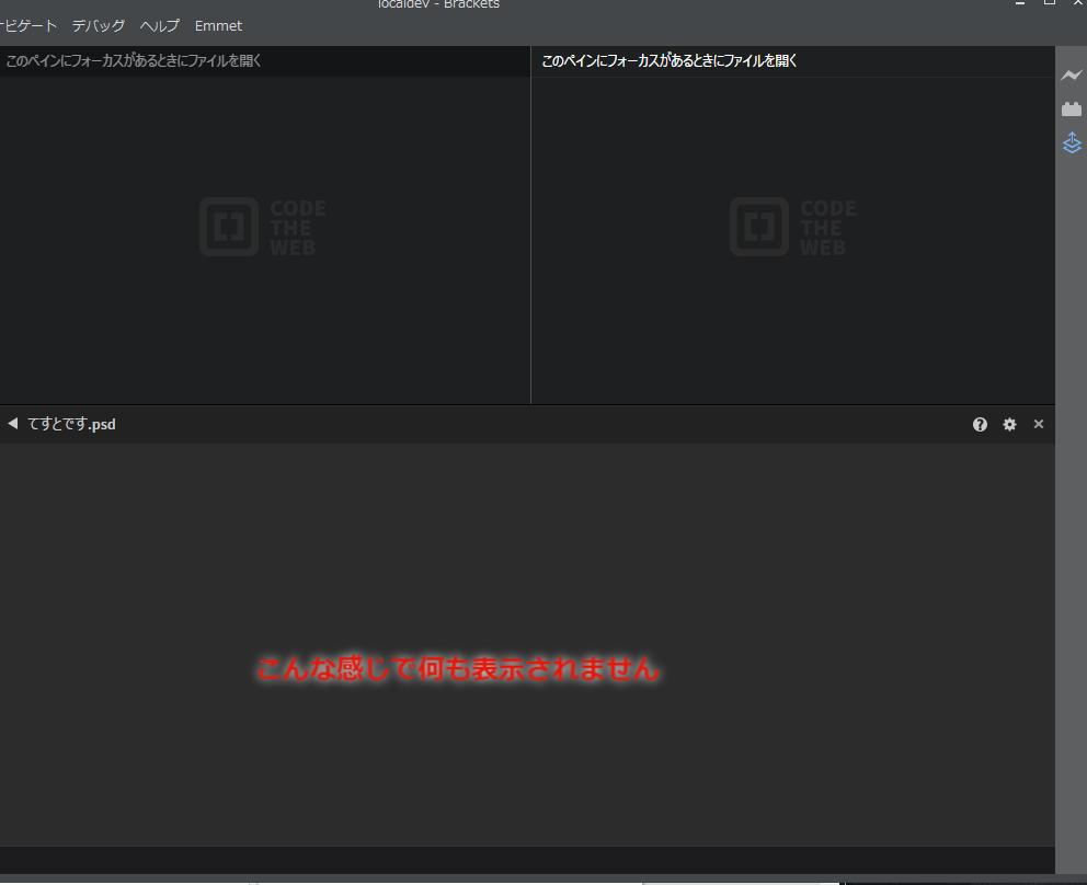 日本語名のPSDファイルは何も表示されない