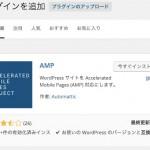 WordPressのプラグインで簡単にAMP対応ができる