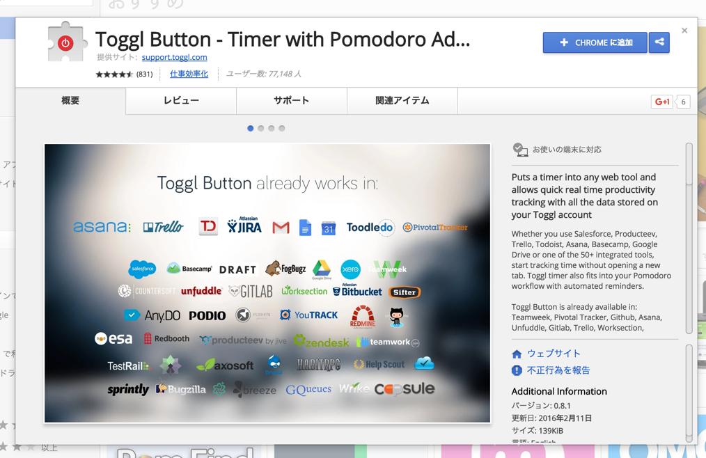 ChromeのアプリでスタートボタンをAsanaに追加する