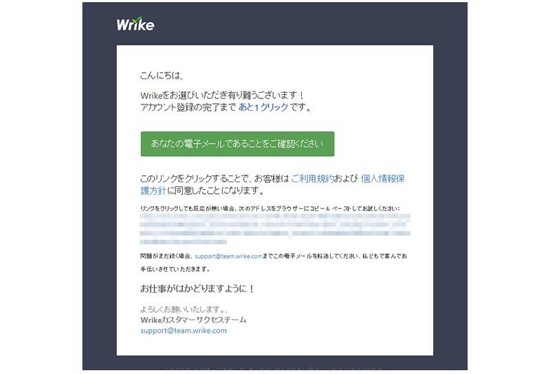 Wrikeアクティベーションのメール