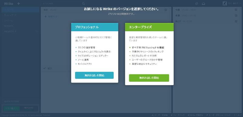 Wrikeの試用版バージョンを選択する