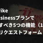 Wrike Businessプランで試すべき5つの機能(1):リクエストフォーム