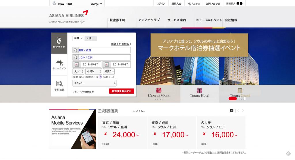 意外と使いやすいアシアナ航空のWebサイト