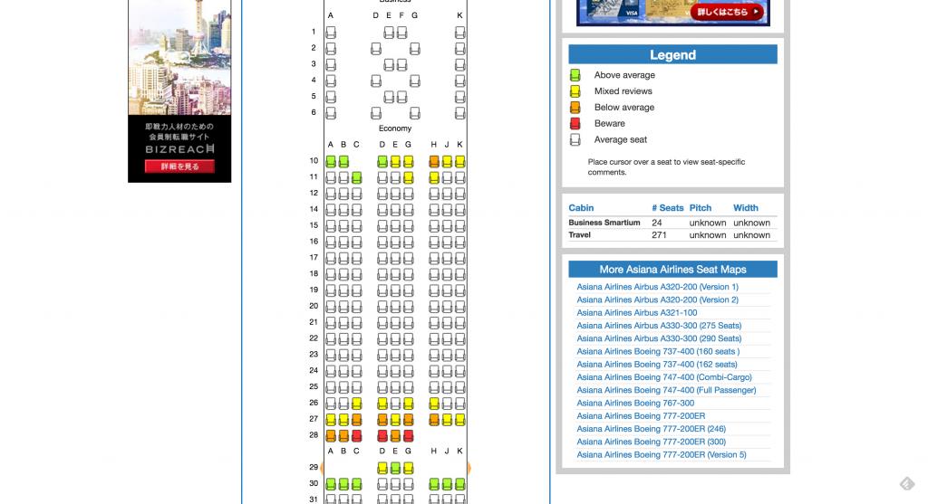 どの座席が快適かひと目で分かる便利なWebサイト