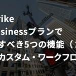 Wrike Businessプランで試すべき5つの機能(2):カスタム・ワークフロー