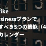 Wrike Businessプランで試すべき5つの機能(4):カレンダー