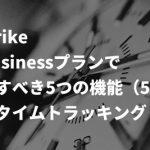 Wrike Businessプランで試すべき5つの機能(5):タイムトラッキング