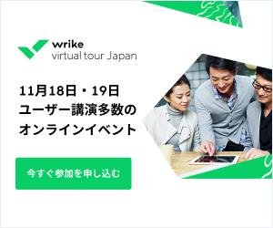 wrike virtual tour Japan