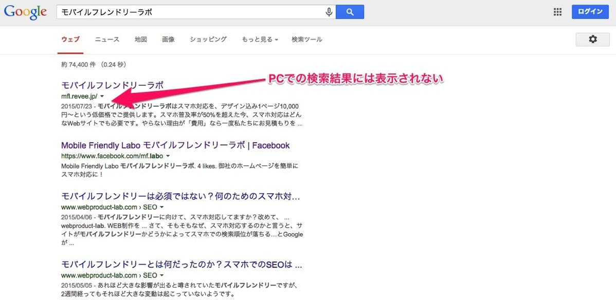 モバイルフレンドリーラボ_PCでのGoogle検索結果